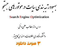 Seo PDF - 3sotDownload.Com
