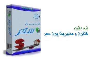 money_management_sahar