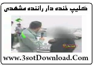 Ranande Mashhadi - 3sotDownload.Com